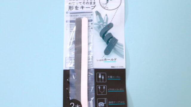 セリア「形状記憶コードバンド」 100円(税別)