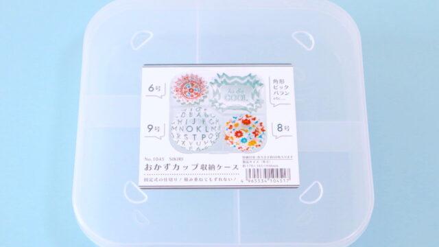 セリア「おかずカップ収納ケース」 100円(税別)
